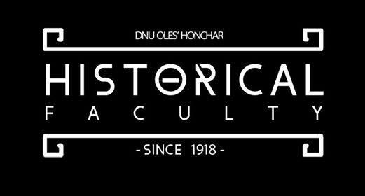 Унікальний бренд історичного факультету