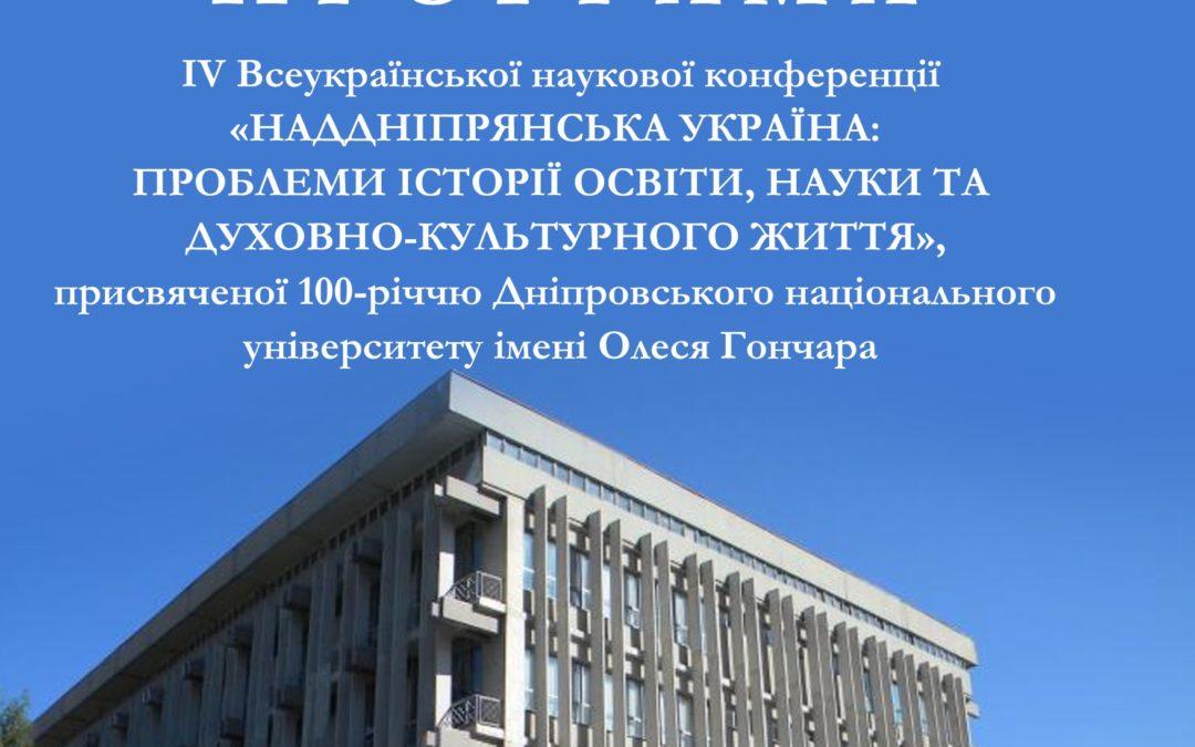 IV Всеукраїнська наукова конференція «Наддніпрянська Україна: проблеми історії освіти, науки та духовно-культурного життя»