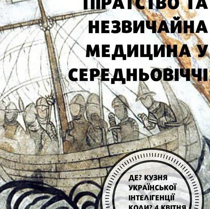 """Лекція на тему """"Балтійське піратство і незвичайна медицина в середньовіччі"""""""
