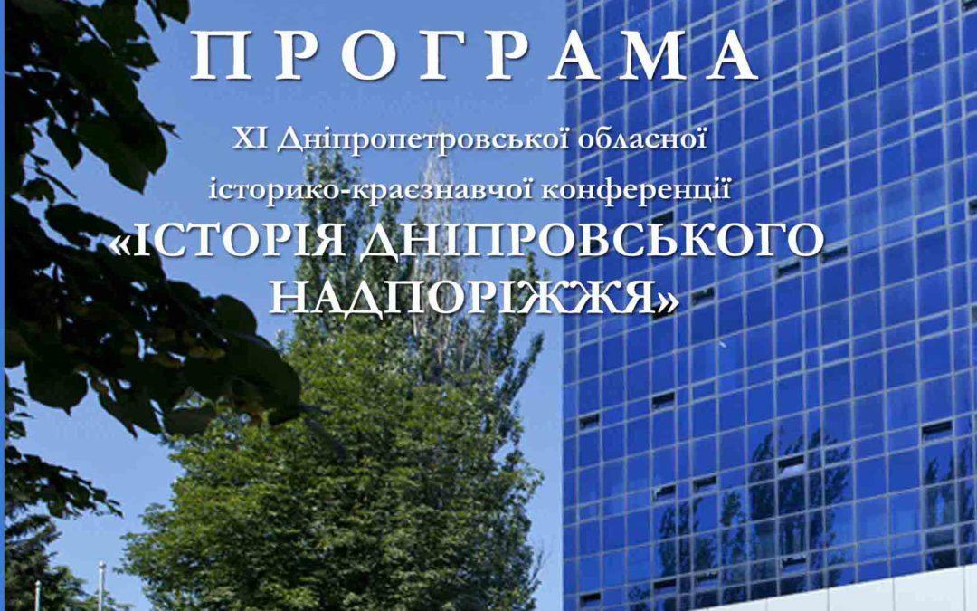 ХІ Дніпропетровська обласна історико-краєзнавча конференція «Історія Дніпровського  Надпоріжжя»