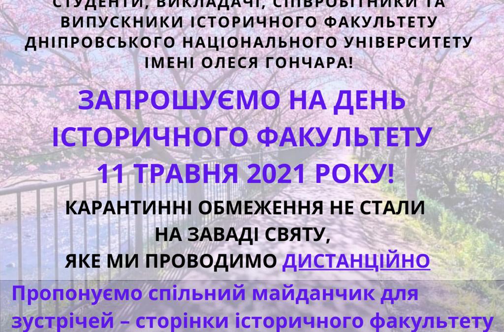 День історичного факультету 2021!