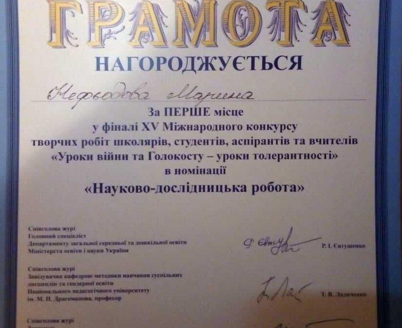 Перемога студентки історичного факультету у XV Міжнародному конкурсі «Уроки війни та Голокосту – уроки толерантності»